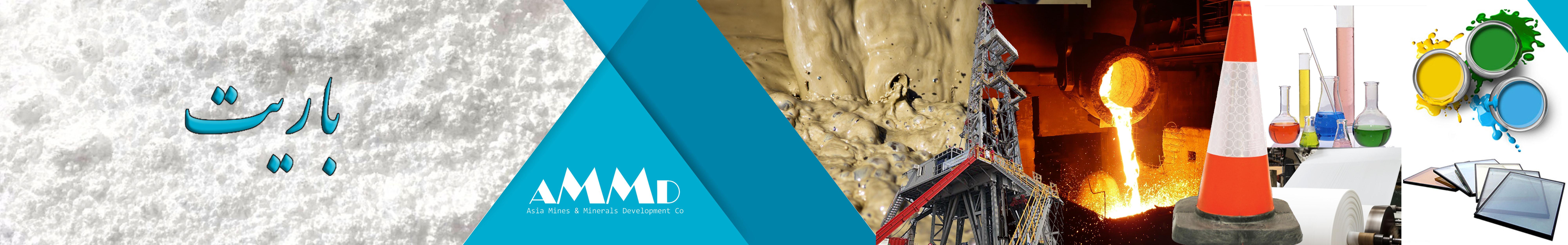 barite پودر باریت حفاری باریت کریستال باریت رنگ سازی باریت ریخته گری و متالورژی فروش باریت معدن باریت صادرات باریت کلوخه باریت