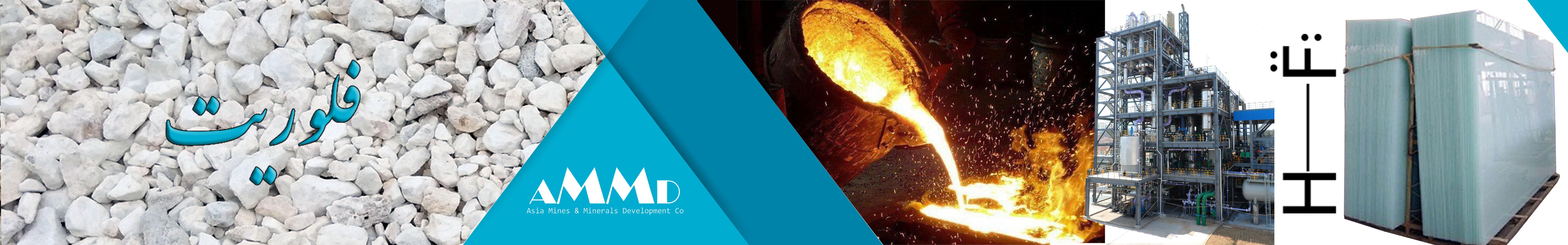 fluorspar فلوراسپار فلورین فلوریت خرید صادرات کلوخه معدن فلورین تولید سنگ پودر فلوریت کلسیم فلوراید