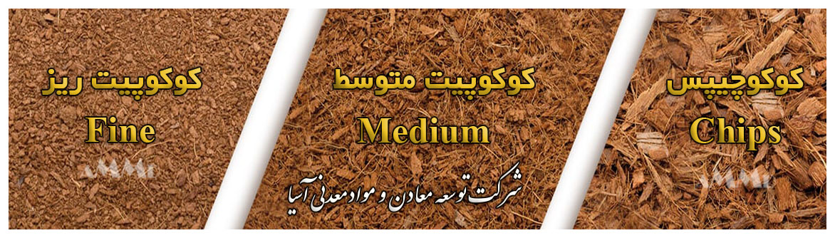 انواع کوکوپیت ریز متوسط کوکوچیپس cocopeat fine Cocopeat medium COCOchips خاک کوکوپیت قالبی