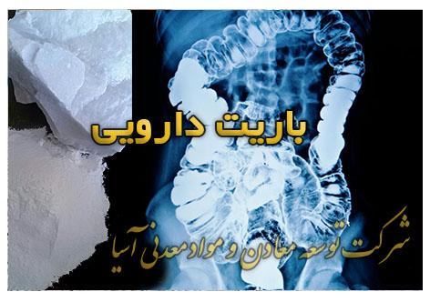 باریت دارویی داروسازی پزشکی رادیو داروها استخوان مصنوعی دندان پزشکی
