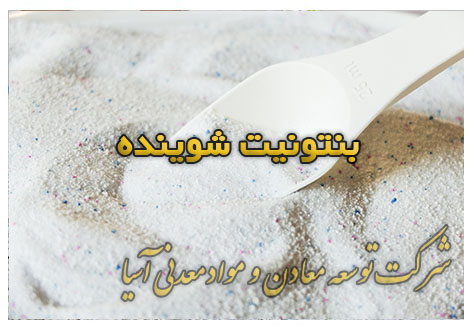 بنتونیت شوینده پودر شوینده پودر دستی و ماشین مواد معدنی