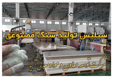 سیلیس تولید سنگ مصنوعی کورین