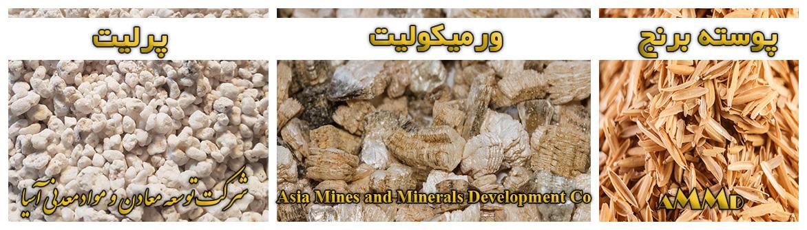 شلتوک پوسته برنج پرلیت و ورمیکولیت گلخانه خاک کشاورزی باغبانی قیمت