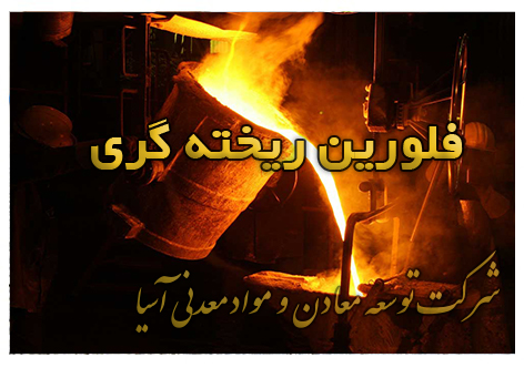 فلورین ریخته گری متالورژی فلوراسپار فلوریت سرباره گیر فولاد ذوب معدن فلورین کارخانه فلورین