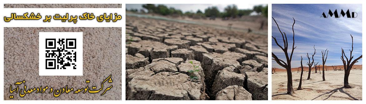 مزایای پرلیت بر خشکسالی و کم آبی درختان میوه باغ کاشت نهال آبیاری