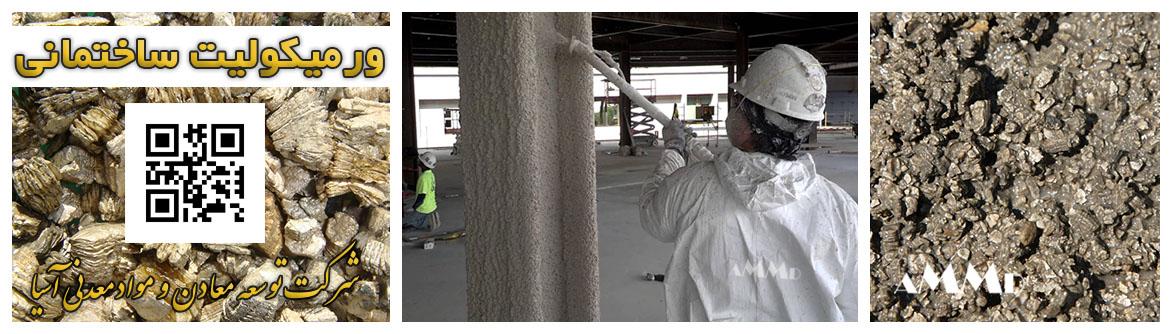 ورمیکولیت ساختمانی بتن عایق پوشش ضد حریق ورمی کولایت ورمیکولایت ورمی کولیت