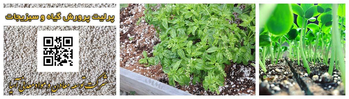 پرلیت پرورش گیاه، سبزیجات و نشا