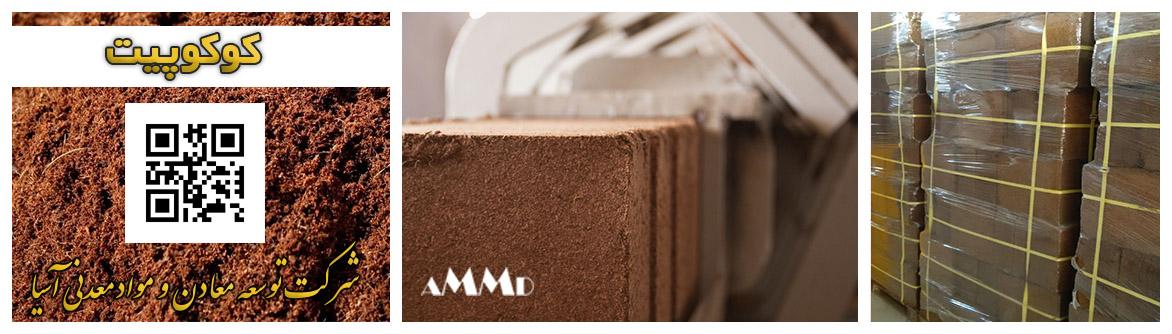 کوکوپیت خرید فروش شرکت قیمت