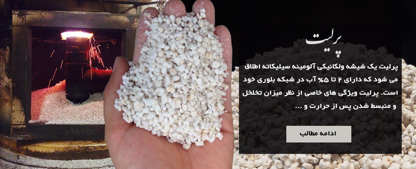 سنگ پرلیت خاک پرلیت تولید پرلیت منبسط شده کارخانه تولید معدن فراوری پخت پرلیتperlite فروش
