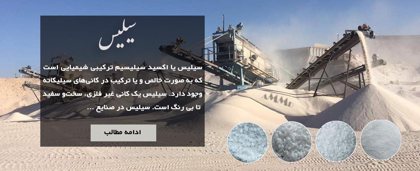 کارخانه سیلیس کوبی معدن سیلیس شن سیلیسی فروش سیلیس