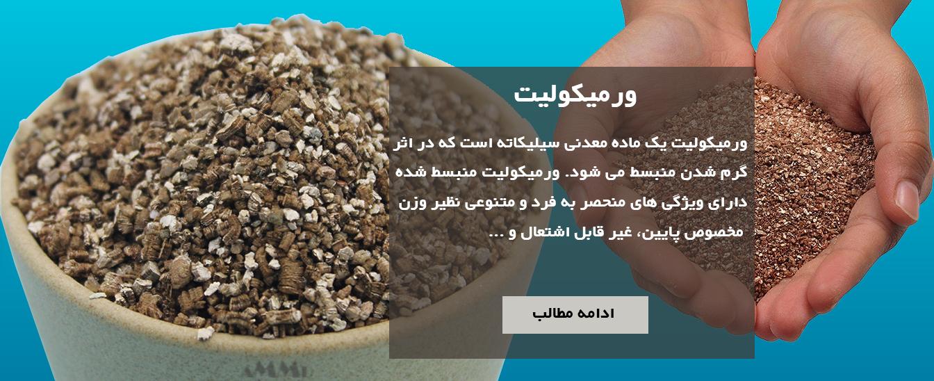 ورمیکولیت منبسط شده ورمیکولایت vermiculite خاک سبک کشت گل و گیاه فروش ورمیکولیت معدن کارخانه انبساط ورمیکولیت