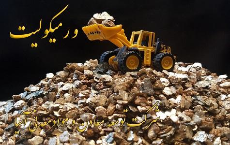 ورمیکولیت ورمی کولایت ورمی کولیت منبسط شده vermiculite