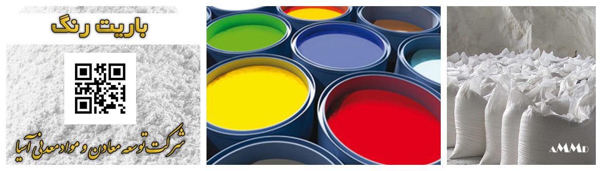 باریت رنگ باریت کریستال باریت رنگ سازی