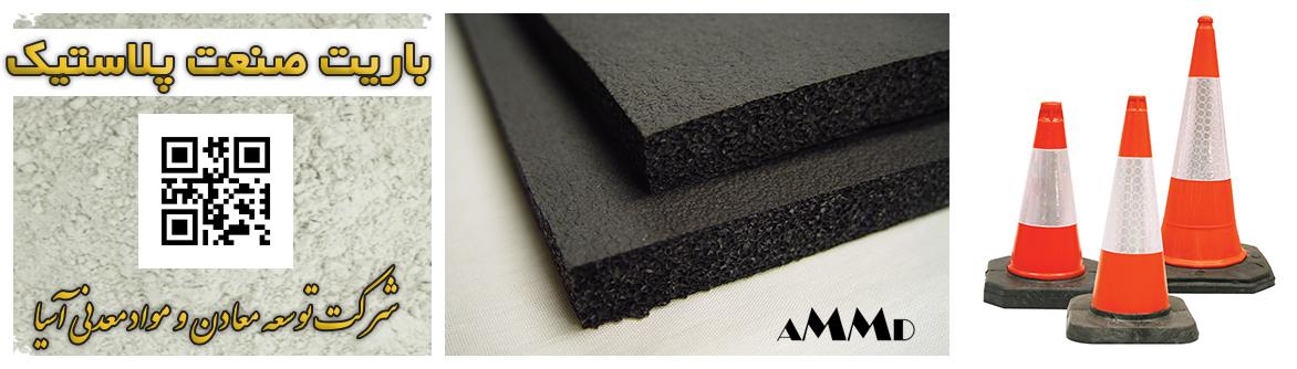 باریت پلاستیک پرکننده آستر ترمزها و رویه های کلاچ لوله های گل گیر خودرو، پوشش های کف، غلتک ها و پوشش های آنها