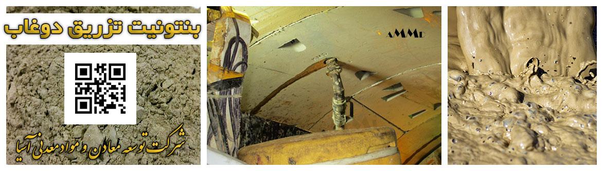 بنتونیت تزریق دوغاب پشت سگمنت تونل قطعات پیش ساخته بتنی تونلسازی مکانیزه شن نخودی تزریق