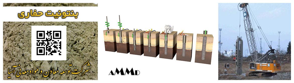 بنتونیت حفاری و تزریق و شمع کوبی عمرانی گل حفاری چاه و شمع کوبی دیوارهای آب بند تزریق بنتونیت سدسازی