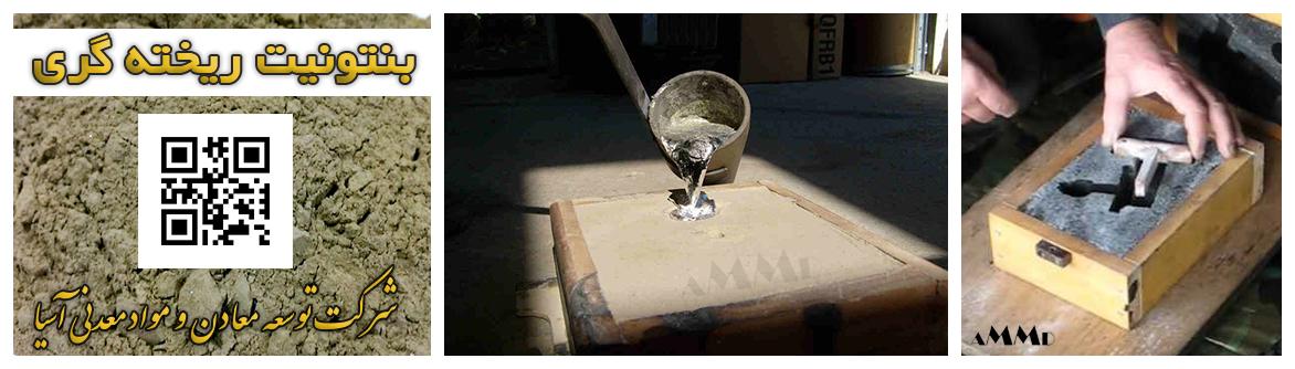 بنتونیت ریخته گری و قالب گیری ذوب قالب ماسه ماسه ریخته گری و ذوب
