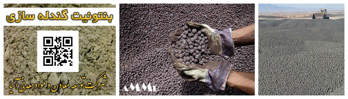 بنتونیت گندله سازی سنگ آهن چسب گندله فروش بنتونیت گندله آهن اسفنجی
