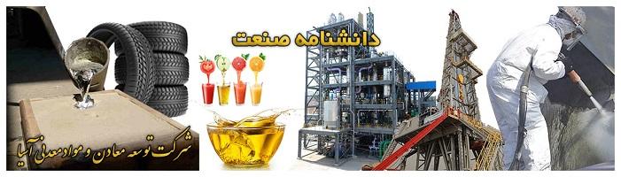 دانشنامه صنعت تصفیه و پالایش و فیلتراسیون حفاری نفت و گاز مخازن عایق و تصفیه