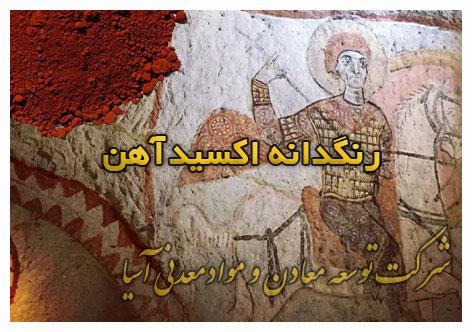 رنگدانه اکسید آهن در طراحی قدیمی نقاشی دیواری پیگمنت غارنویسی
