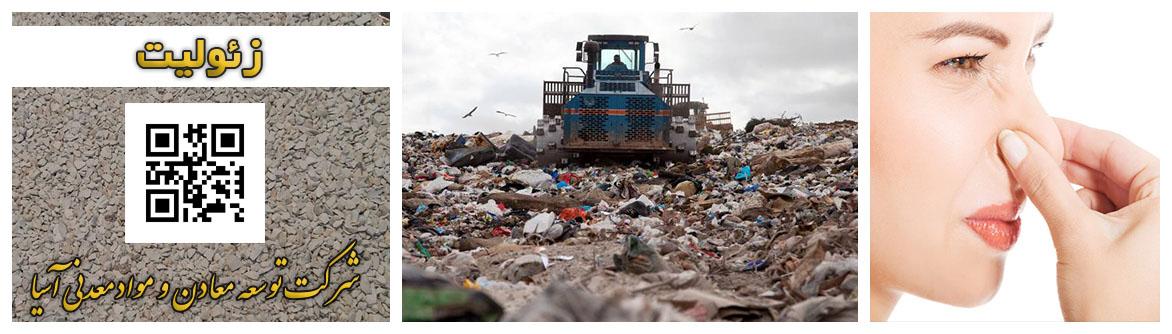 خاک زئولیت کاهش بو در محل دفن زباله زئولیت کاهش بو دفن زباله شهرداری