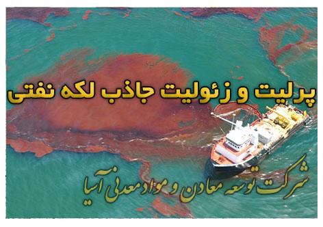 زئولیت و پرلیت جاذب های لکه نفتی در دریا و سواحل پاکسازی محیط زیست دریا