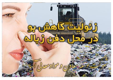 زئولیت کاهش بو در محل دفن زباله زئولیت زباله پوشش زباله آشغال
