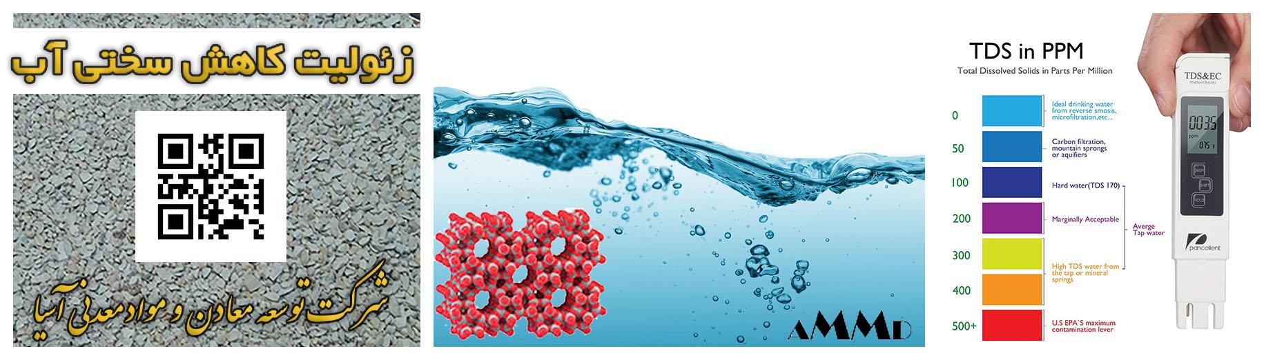 زئولیت کاهش سختی آب سختی گیری تصفیه آب زئولیت شفاف کردن آب فیلتر سختیگیر آب