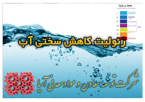 زئولیت کاهش سختی آب سختی گیر زئولیت تصفیه آب کاهش سختی آب سختیگیر آب