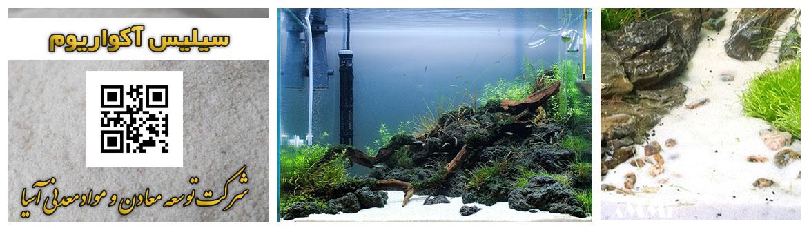 سیلیس آکواریوم شن سیلیسی بستر تراریوم و آکواریوم کاشت گیاه پرورش ماهی آب شور آب شیرین شن و ماسه سیلیس فروش ایماکس
