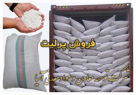 فروش پرلیت منبسط شده تولید ایران کارخانه اصفهان پرلیت