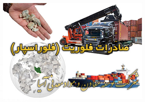 فلوراسپار صادرات تولیدکننده معدن فلورین توسعه معادن و مواد معدنی اسیا فروش فلورین صادرات به چین ترکیه هند روسیه فلوریت Fluorspar