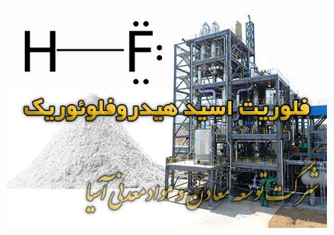 فلوریت فلورین فلوراسپار اسید گرید فلوریت در صنعت اسید هیدروفلوئوریک HF Fluorspar acid grade