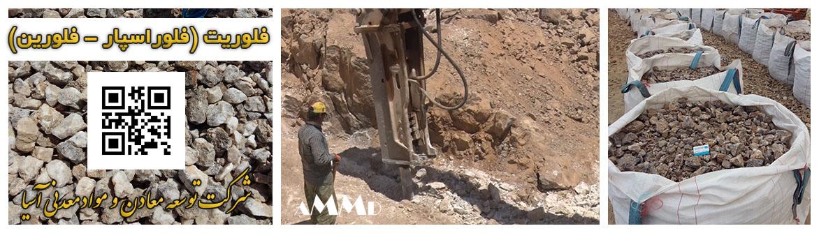 فلوریت فلورین فلوراسپار معدن تولید فروش سنگ کلوخه مواد معدنی کارخانه تولید خرید واردات صادرات
