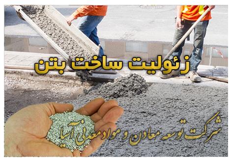 مزایای کاربرد زئولیت در بتن تولید بتن افزایش مقاومت و اسلامپ بتن پوزولان سیمان زئولیت زیولیت سنگ