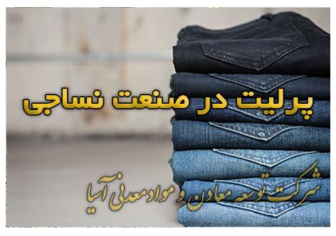نساجی پرلیت پرلیت نساجی سنگ شور جین فروش قیمت شلوار سنگ شویی پوکه معدنی پرلیت جین سنگ شویی