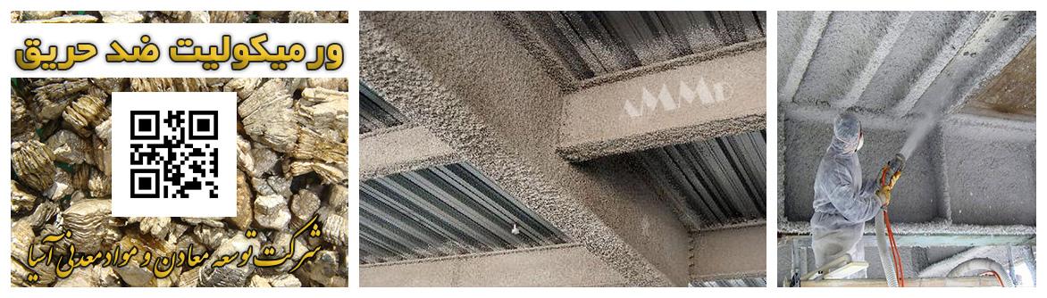 ورمیکولیت پوشش ضد حریق اسکلت فلزی پرلیت الیاف پروپیلن سازه ساختمانی ضد حریق و آتش سوزی سازه فلزیورمیکولیت پوشش ضد حریق اسکلت فلزی