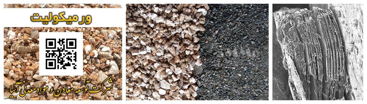 ورمیکولیت چیست ورمیکولیت چیست کلوخه ورمیکولیت معدن ورمیکولیت کارخانه ورمیکولیت انواع ورمیکولیت منبسط ورمی کولیت سنگ ورمیکولیت