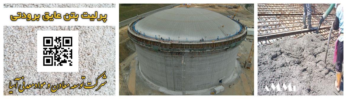 پرلیت بتن عایق برودتی مخازن نیتروژن و اکسیژن مخازن سرد کرایوژنیک تانک مخزن پرلیتی پرلیت عایق تانک کرایوژنیک - جداره گازهای نفتی مایع (LPG) - گاز طبیعی مایع (LNG) - نیتروژن و آمونیاک مایع - پروگان، اتان و متان مایع - اکسیژن مایع - گازهای نجیب و پروپلانت (Propellant) - گازهای مبرد (Refrigerant) تولید تانک و مخزن عایق کاری
