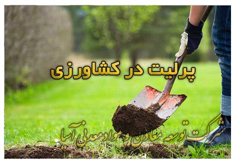 پرلیت در کشاورزی پرلیت در کشاورزی خاک پرلیت زئولیت کوکوپیت، ورمیکولیت، پیت ماس، پوکه معدنیرختان و باغبانی و انواع گل و گیاه طرح اختلاط مناسبی از پرلیت و کودهای شیمیایی شخم زدن خاک مناسب
