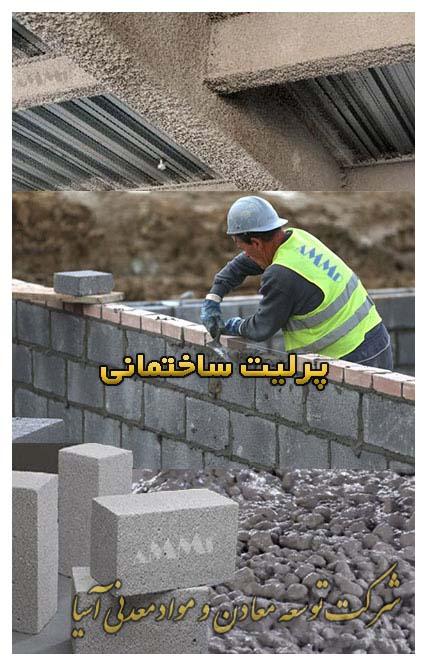 پرلیت ساختمانی بلوک سبک گچ پرلیتی اندود پرلیت پوشش ضد حریق فروش پرلیت عمرانی بتن