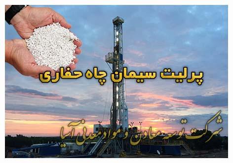 پرلیت سیمان چاه حفاری نفت و گاز سیمانکاری گمانه و چال اکتشافی خاک سبک جلوگیری از نفوذ آب به داخل چاه