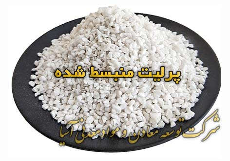 پرلیت منبسط شده خرید پرلیت فروش پرلیت کاربرد پرلیت سنگ معدن پرلیت کارخانه تولید پرلیت اصفهان