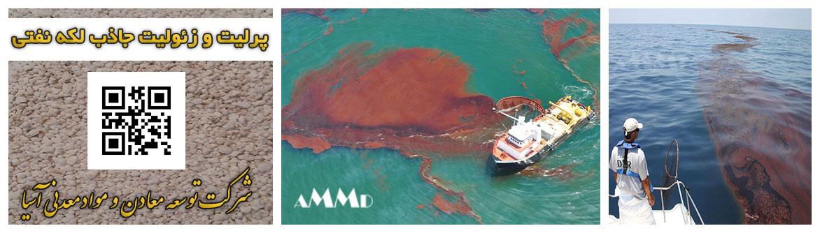 پرلیت و زئولیت جاذب لکه نفتی روغن سطح دریا محیط زیست پالایشگاه