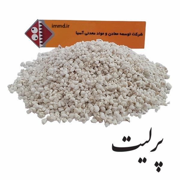 پرلیت 3 تا5 میلیمتر متوسط نخودی فروش پرلیت کارخانه پرلیت معدن پرلیت انواع دانه بندی و سایز پرلیت کشاورزی باغبانی قلمه گل و گیاه خاک سبک پرلیتی پرلایت