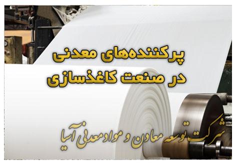 پرکننده های معدنی در صنعت کاغذسازی کربنات کلسیم تالک کائولن پودر کربنات کلسیم سنگ اهک پودر مل پودر بتونه