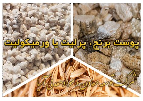 پوست برنج پرلیت ورمیکولیت شلتوک خاک مناسب برای کشاورزی، گلخانه و باغبانی و کاشت انواع نهال و درخت خاک سبک