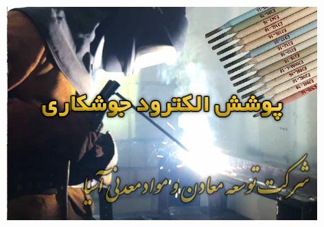 پوشش الکترود جوشکاری میکا فلورین سیلیس تولید الکترود اکسید تیتانیوم اکسید آهن پوشش ذوب rod welding electrode