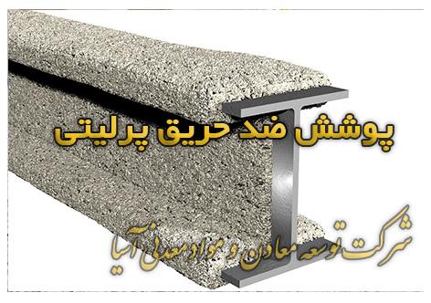 پوشش ضد حریق پرلیتی پوشش ورمیکولیت ضد حریق تولید ضد حریق سازه های فلزی اسکلت فلزی اجرا ضد حریق ورمیکولیت پرلیت پرلیت خرید فروش تولید معدن کارخانه