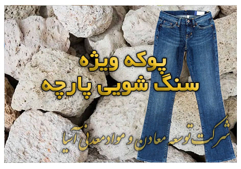 پوکه ویژه سنگ شویی پارچه جین پرلیت نساجی سنگ شور جین فروش قیمت شلوار سنگ شویی پوکه معدنی پرلیت جین